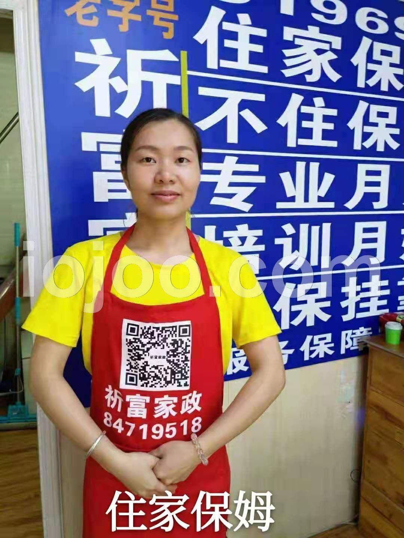 广州市祈富家庭服务有限公司