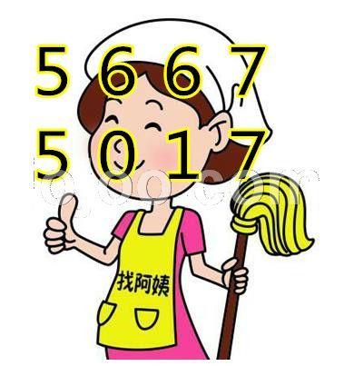 滨江家政服务公司电话≮钟点工保洁收费标准≯