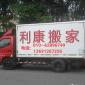 北京�S�_�^搬家公司