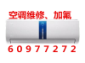 杭州翠苑空调安装公司推荐