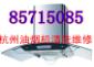 杭州专业油烟机清洗,专业饭店食堂机关单位油烟管道清洗